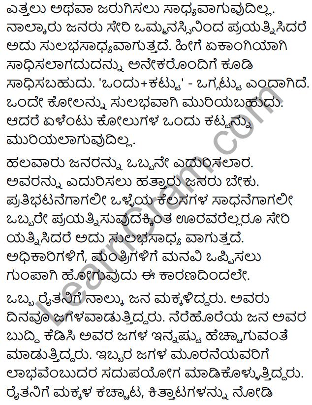 Karnataka SSLC Class 10 Tili Kannada Grammar Gadegalu 39