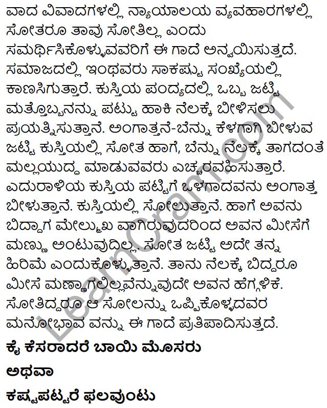 Karnataka SSLC Class 10 Tili Kannada Grammar Gadegalu 6