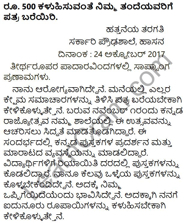 Karnataka SSLC Class 10 Tili Kannada Patra Lekhana 20