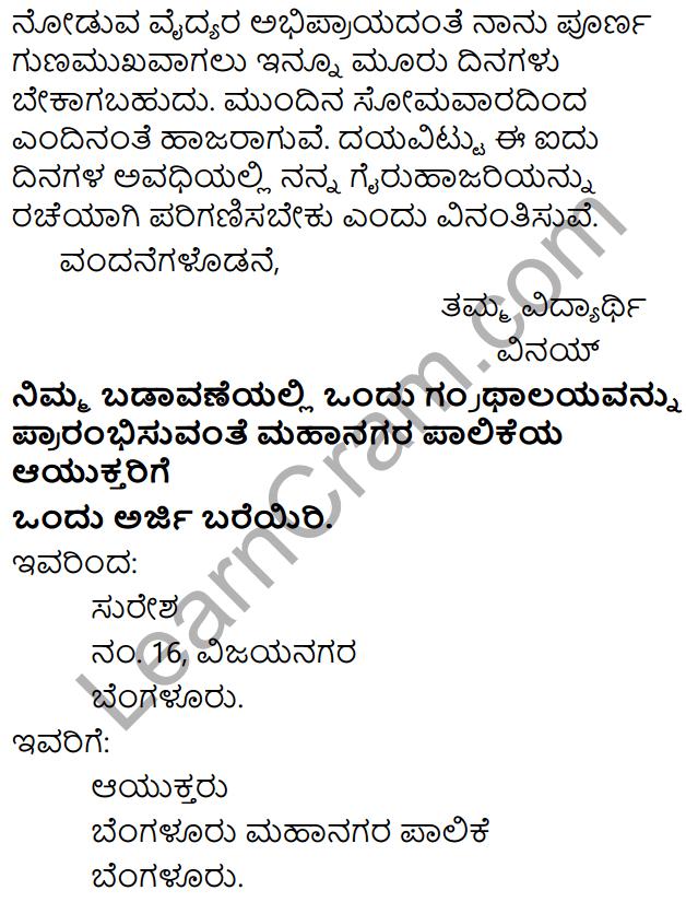 Karnataka SSLC Class 10 Tili Kannada Patra Lekhana 36