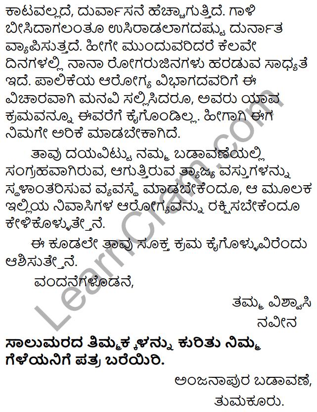 Karnataka SSLC Class 10 Tili Kannada Patra Lekhana 49