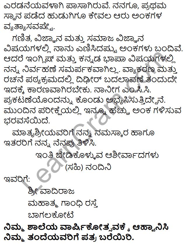 Karnataka SSLC Class 10 Tili Kannada Patra Lekhana 5