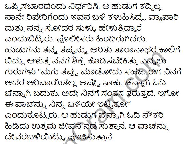 Parivartan Summary in Kannada 4
