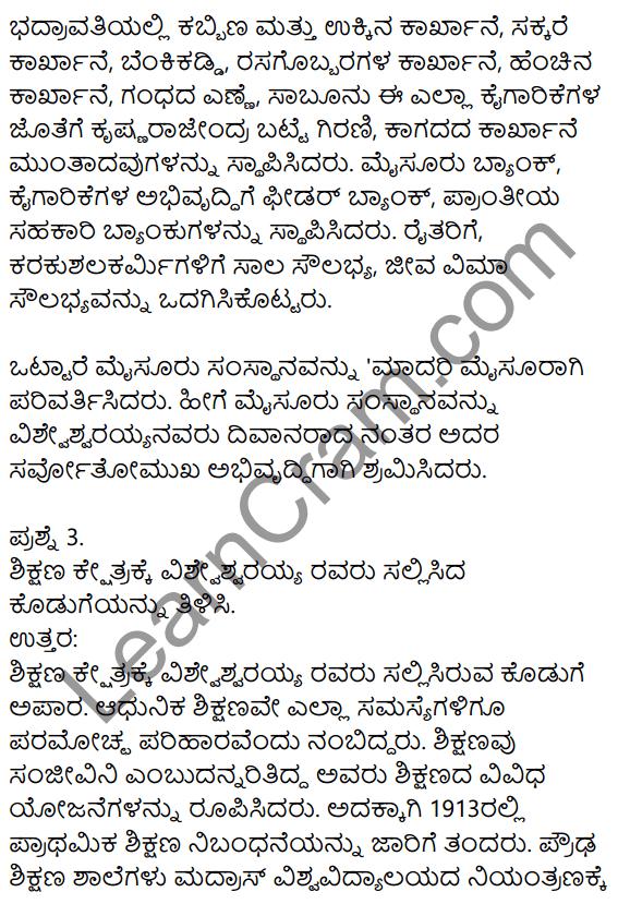 Siri Kannada Text Book Class 10 Solutions Gadya Chapter 4 Bhagya Shilpigalu 7