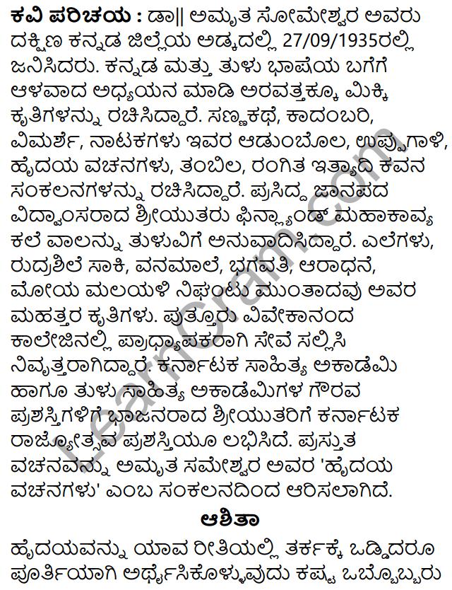 Siri Kannada Text Book Class 6 Solutions Padya Chapter 7 Hrudaya Vachanagalu 10