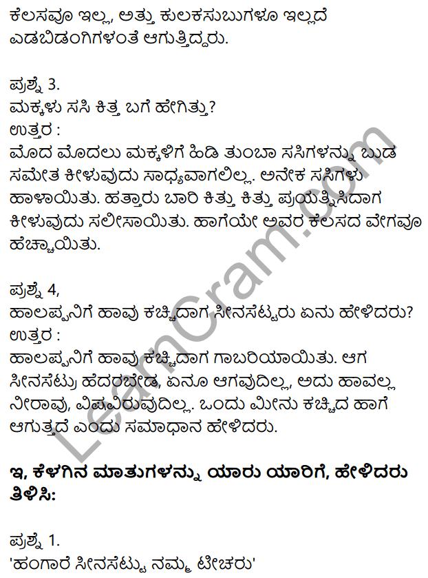 Siri Kannada Text Book Class 7 Solutions Gadya Chapter 2 Sina Settaru Namma Teecharu 3