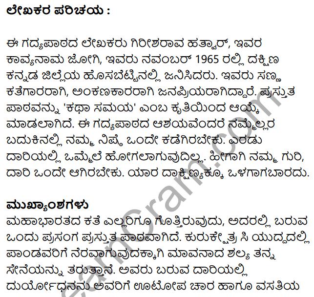 Siri Kannada Text Book Class 7 Solutions Gadya Chapter 3 Annada Hangu, Anyara Swattu 9