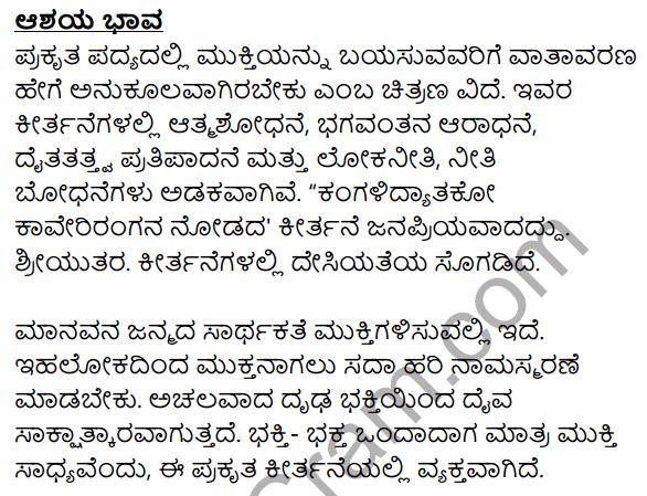 Siri Kannada Text Book Class 8 Solutions Padya Chapter 7 Jeevana Darshana 10
