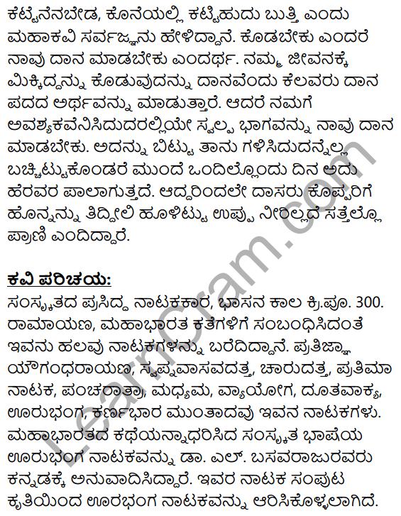 Siri Kannada Text Book Class 9 Solutions Gadya Chapter 7 Urubhanga 18