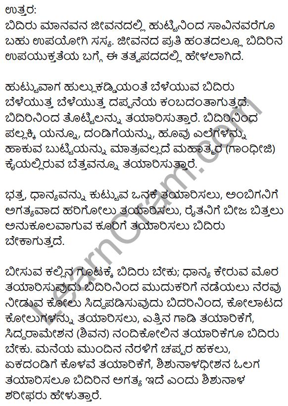 Siri Kannada Text Book Class 9 Solutions Padya Chapter 6 Tatva Padagalu 5