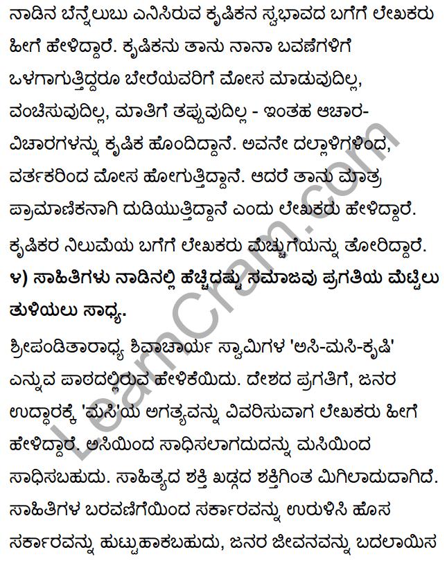 Tili Kannada Text Book Class 10 Solutions Gadya Chapter 2 Asi Masi Krishi 15