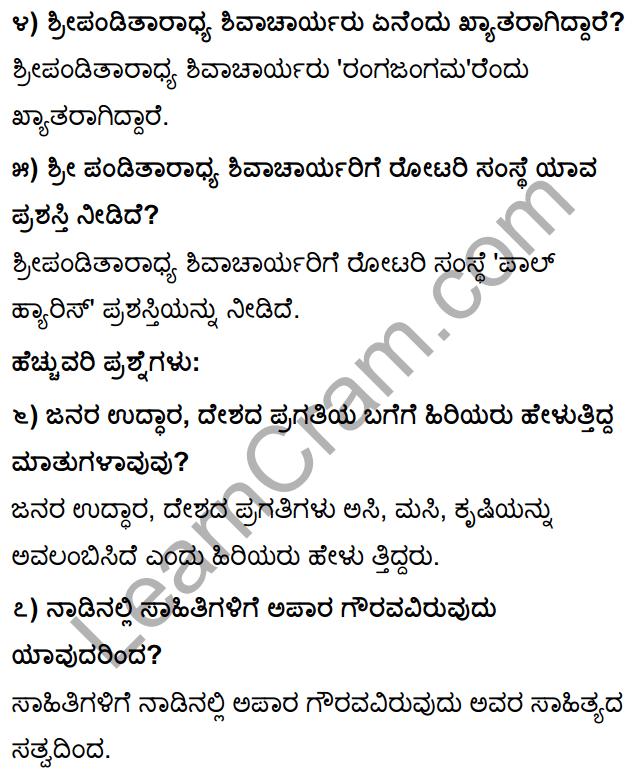 Tili Kannada Text Book Class 10 Solutions Gadya Chapter 2 Asi Masi Krishi 3