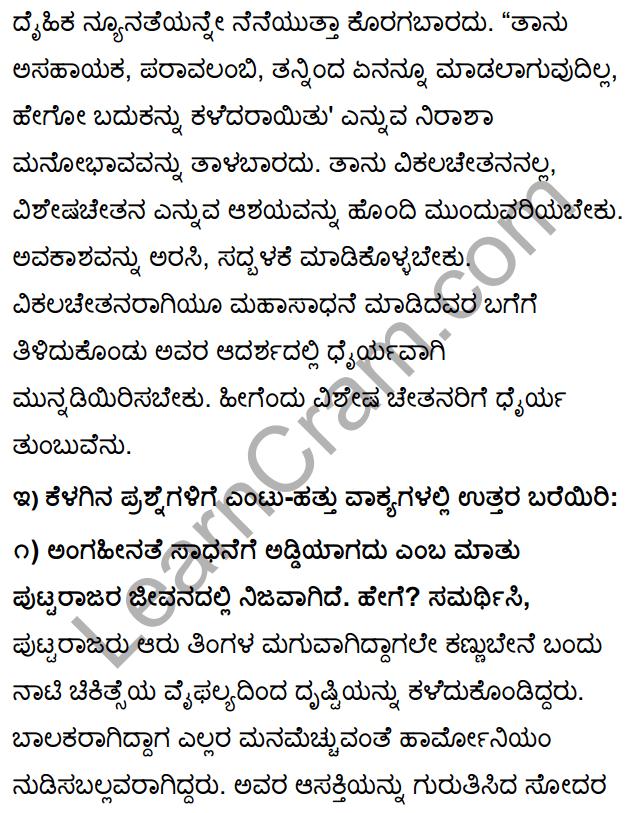 Tili Kannada Text Book Class 10 Solutions Gadya Chapter 3 Ganayogi Pandita Puttaraja Gawai 6