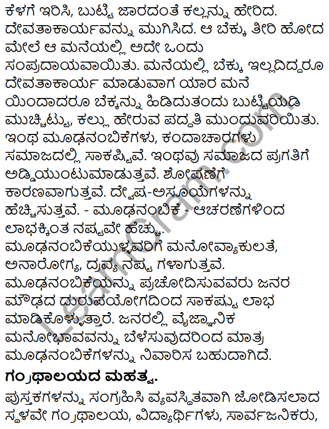 Tili Kannada Text Book Class 9 Rachana Bhaga Prabandha Rachane 16