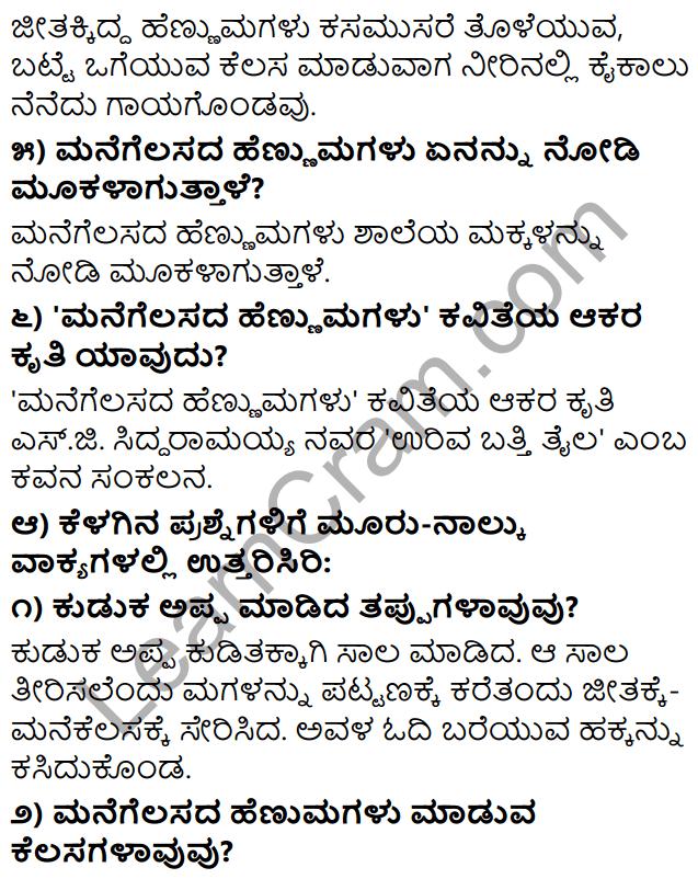 Tili Kannada Text Book Class 9 Solutions Padya Chapter 5 Mannegelasada Hennumagalu 2