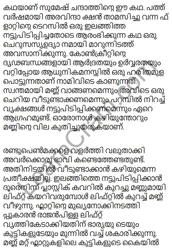 Adisthana Padavali Malayalam Standard 9 Solutions Unit 1 Chapter 2 Haritha Mohanam 13