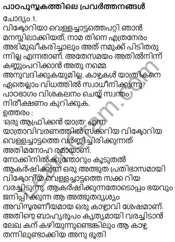 Adisthana Padavali Malayalam Standard 9 Solutions Unit 1 Chapter 3 Vellachattattinte Idimulakkam 1