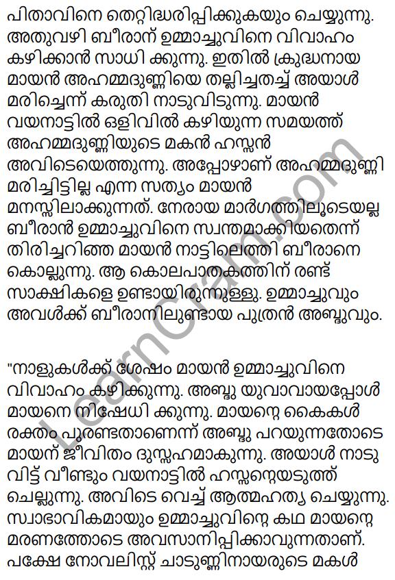 Adisthana Padavali Malayalam Standard 9 Solutions Unit 2 Chapter 2 Velichathinte Viralukal 22