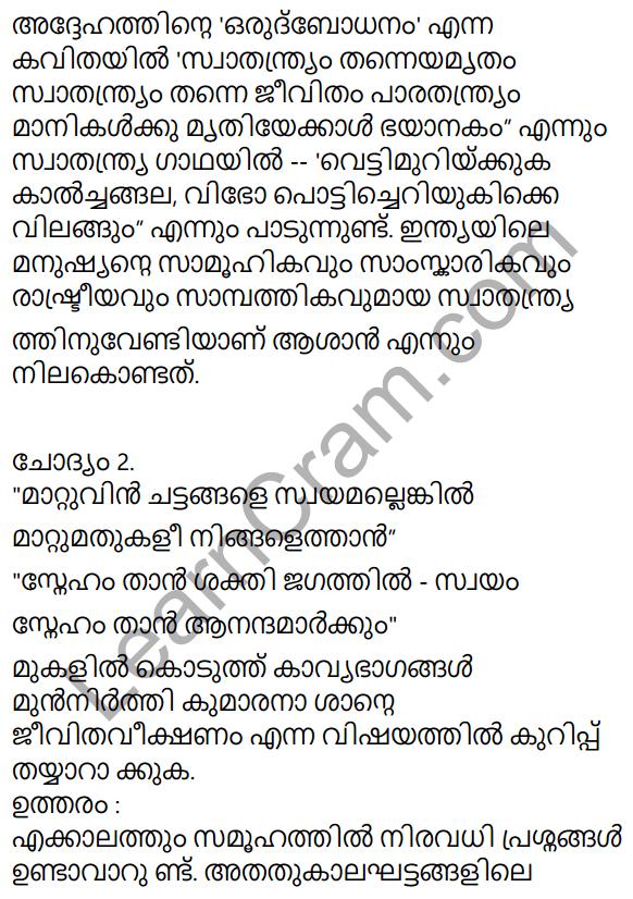 Adisthana Padavali Malayalam Standard 9 Solutions Unit 3 Chapter 3 Kaviyum Samuhajivi 2