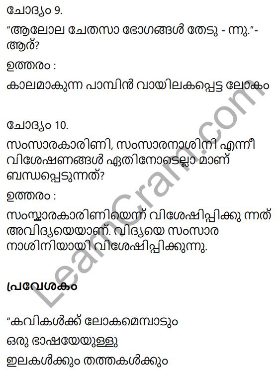 lakshmana santhwanam pdf