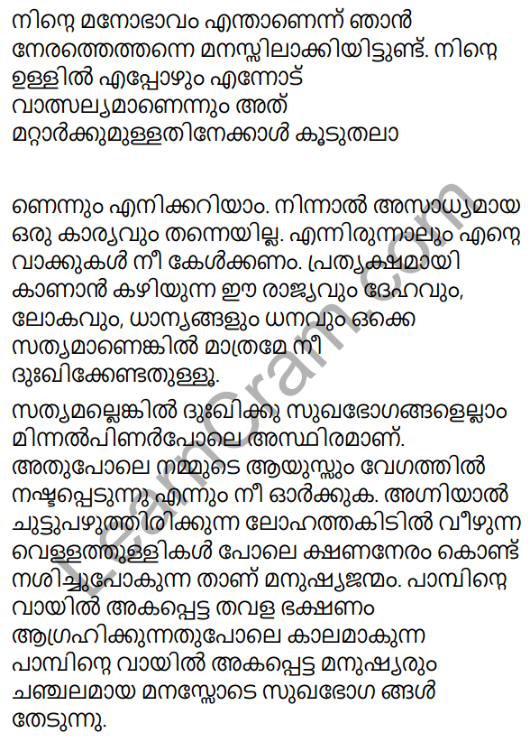 lakshmana santhwanam question and answers