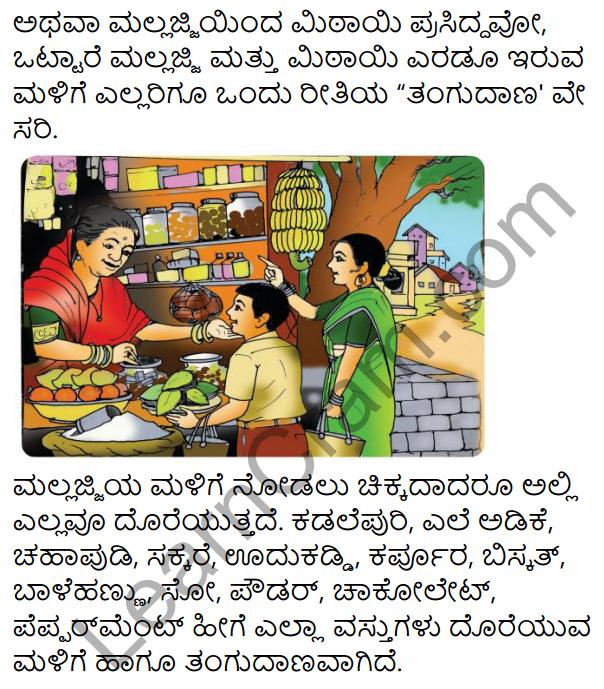 Siri Kannada Text Book Class 5 Solutions Gadya Chapter 7 Mallajjiya Malige 10