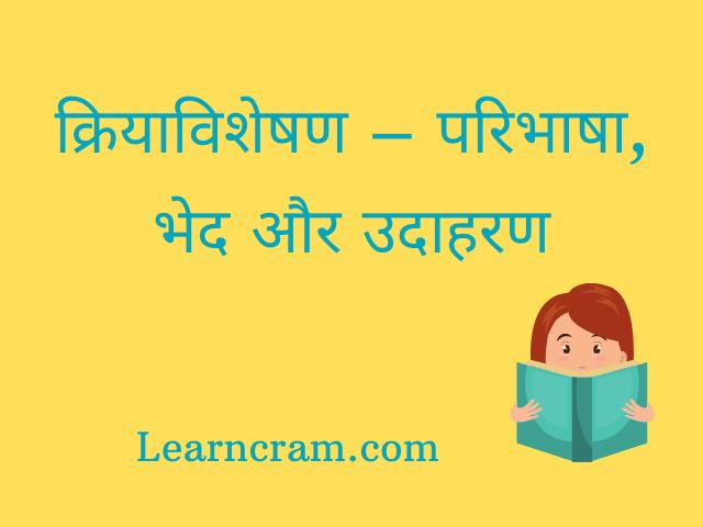 kriya-visheshan-in-hindi