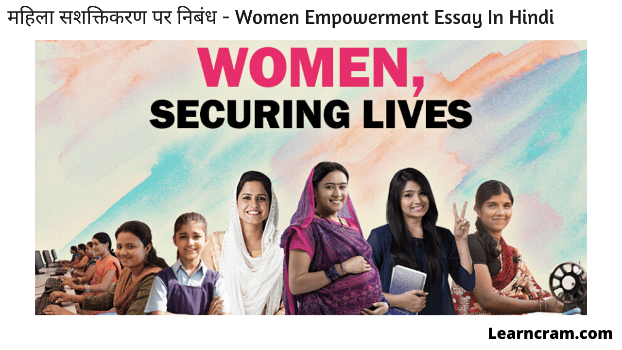 Women Empowerment Essay In Hindi