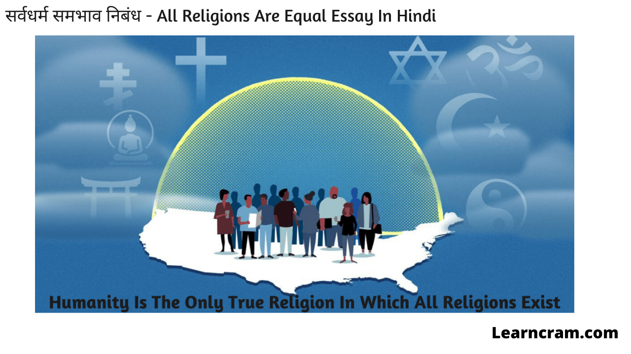 All Religions Are Equal Essay In Hindi