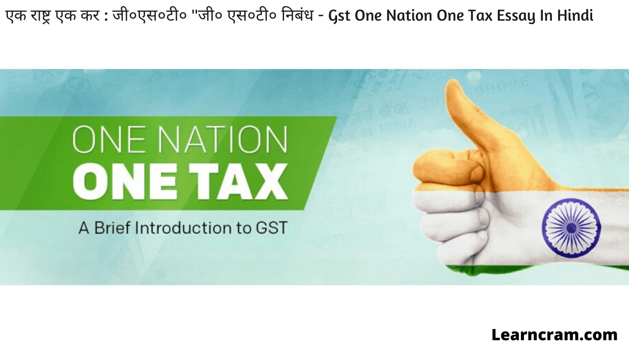 Gst One Nation One Tax Essay In Hindi