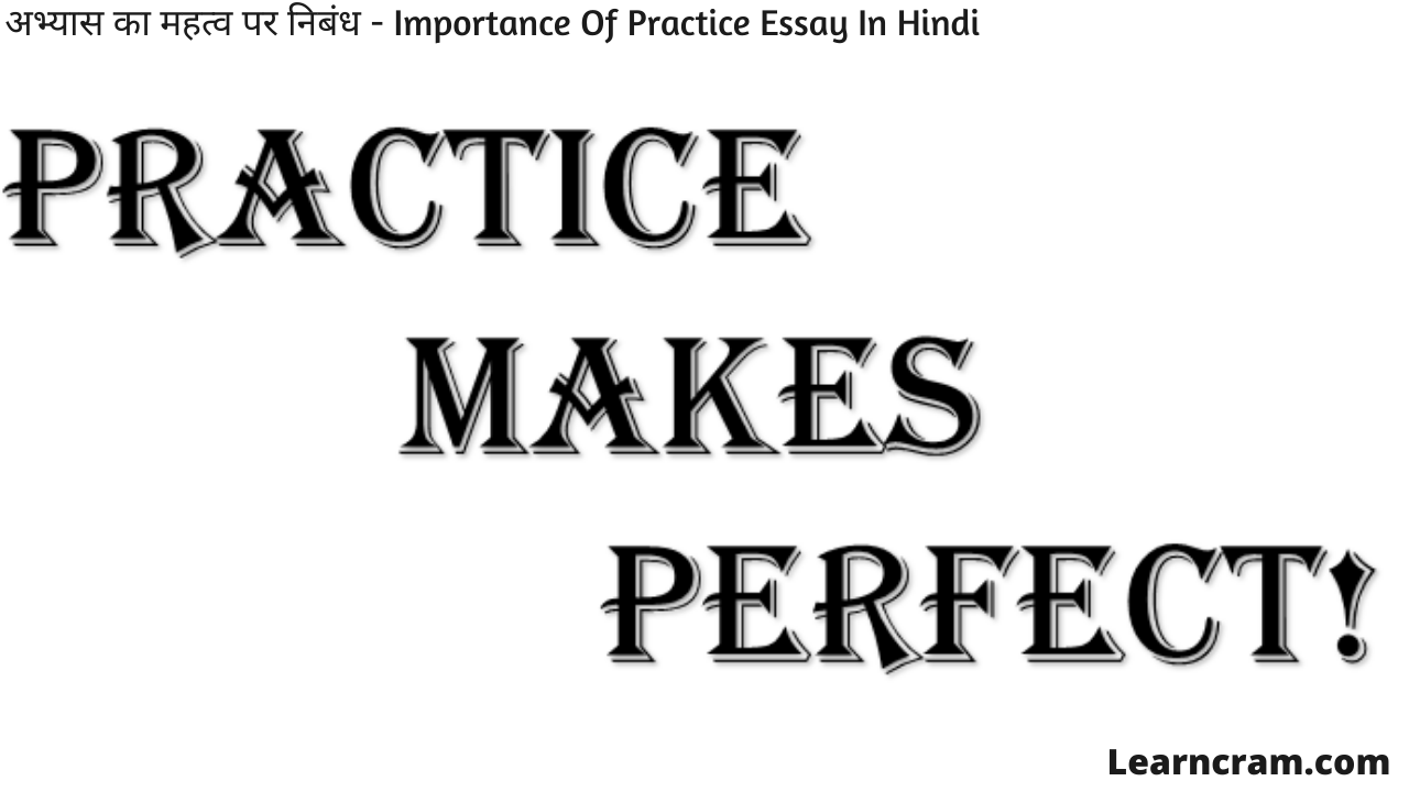 Importance Of Practice Essay In Hindi