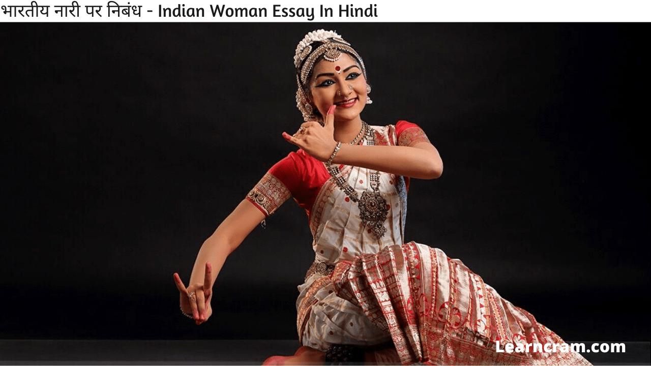 Indian Woman Essay In Hindi