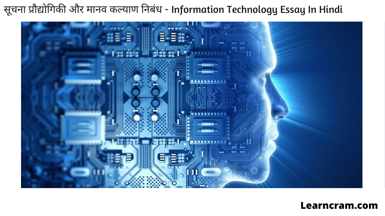 Information Technology Essay In Hindi