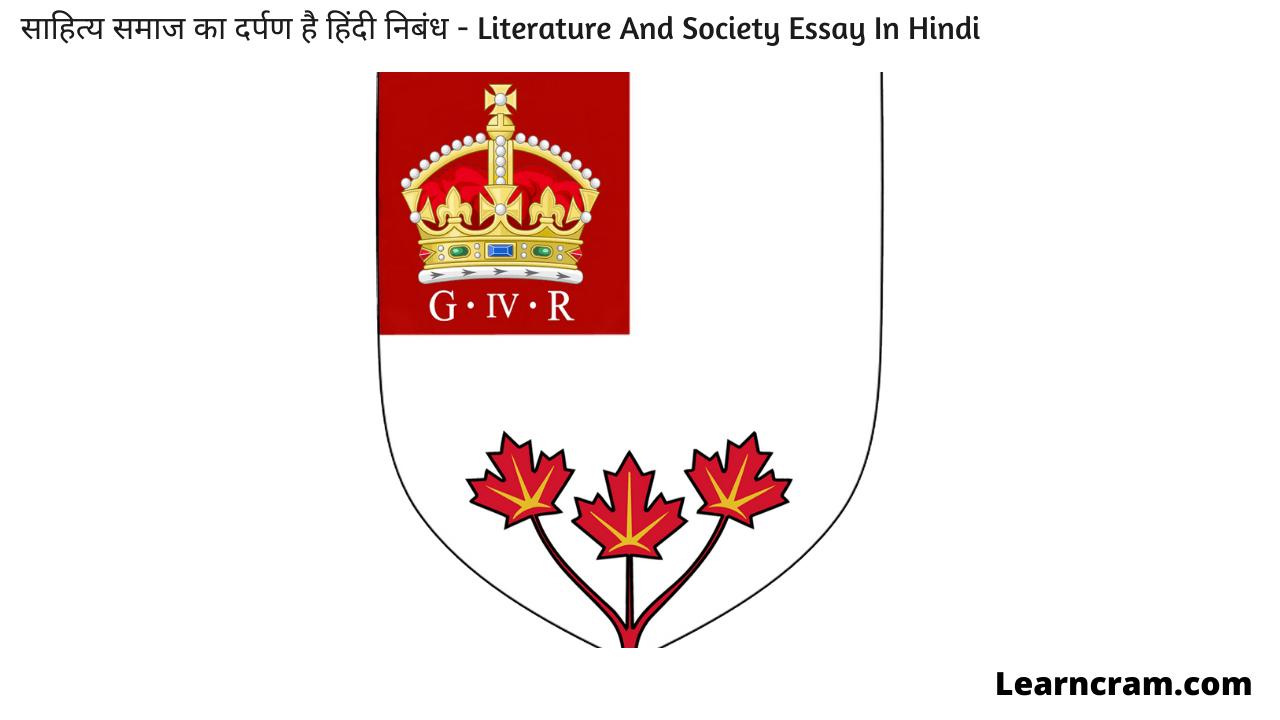 Literature And Society Essay In Hindi