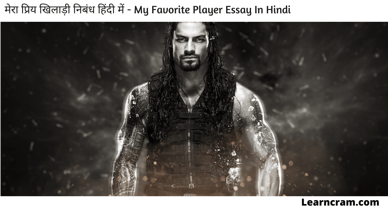 My Favorite Player Essay In Hindi