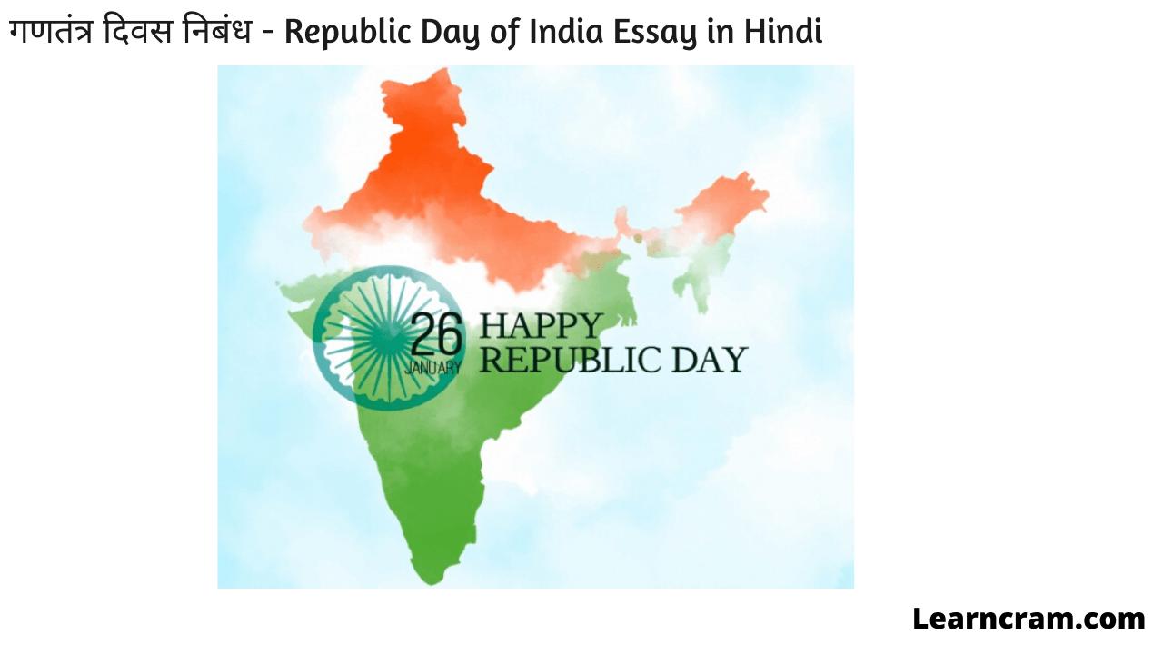 Republic Day of India Essay in Hindi
