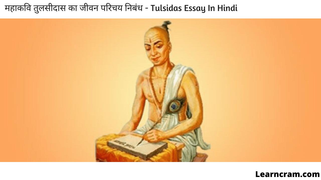 Tulsidas Essay In Hindi