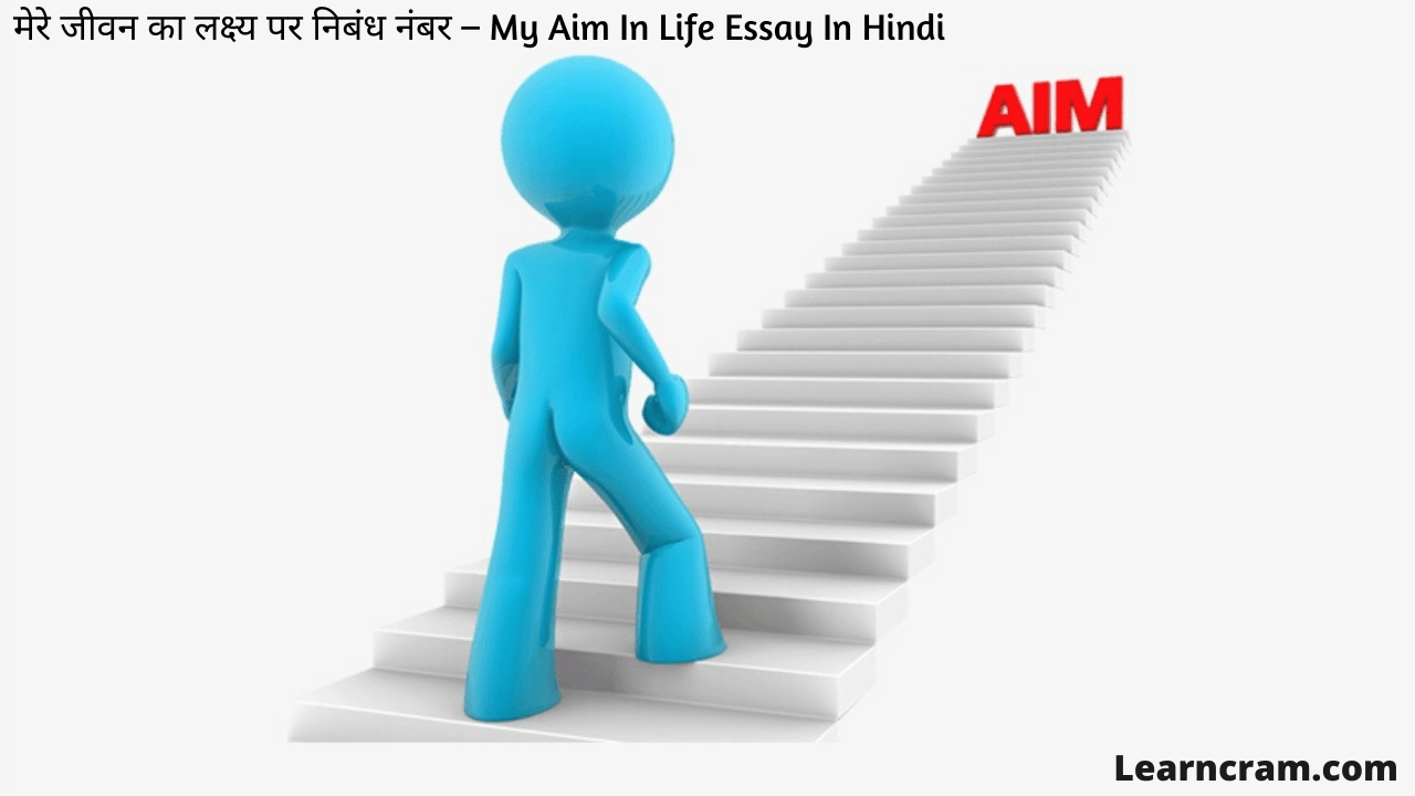 My Aim In Life Essay In Hindi