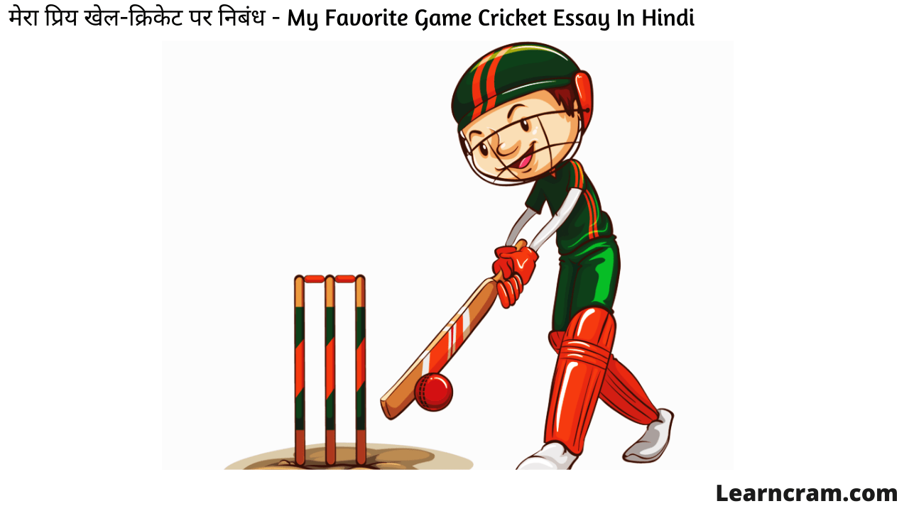 My Favorite Game Cricket Essay In Hindi