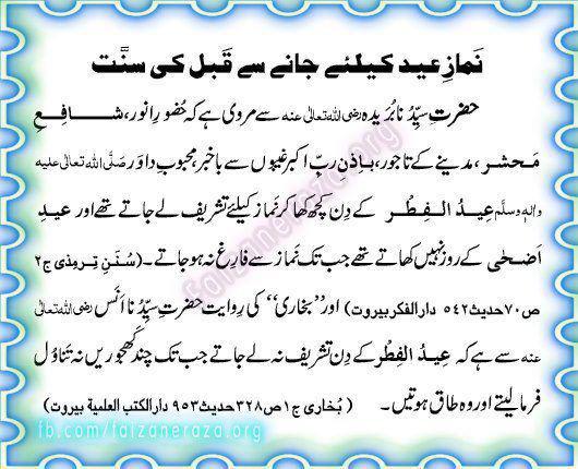 Eid Mubarik Sunit