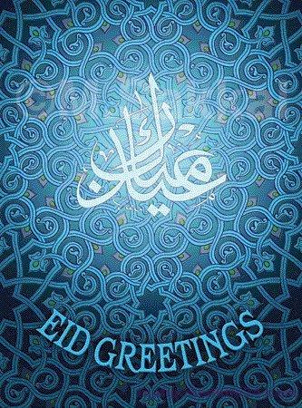 eid-card-2020
