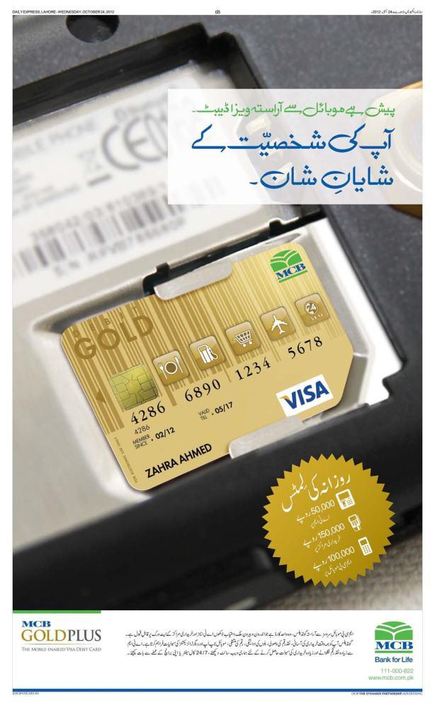 MCB Bank Gold Plus Debit Card
