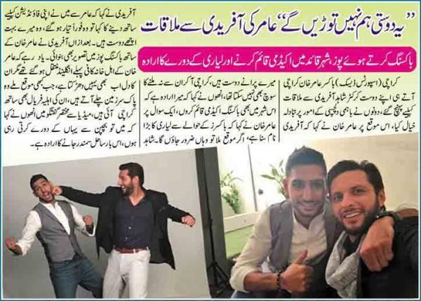 Amir Khan vs Shahid Afridi