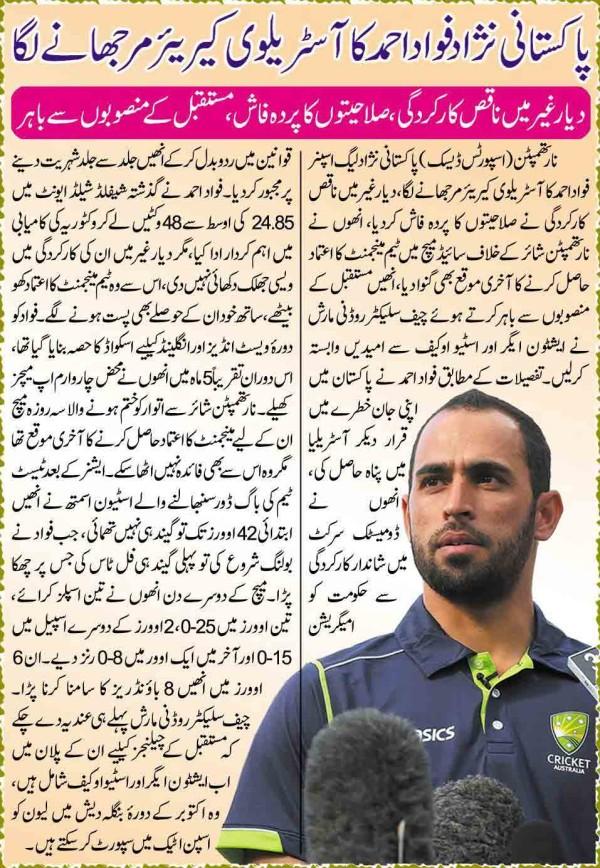 fahad-ahmed-story