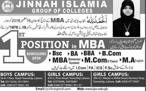 Jinnah-Islamia-college-Lahore-Admissions