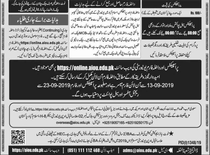 AIOU-Admission-Complete-Associate-Degree