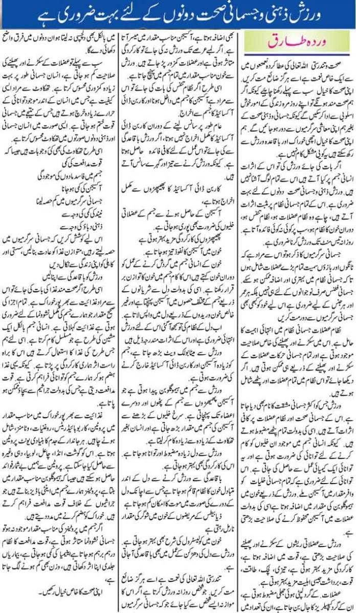 Mental-Benefits-of-Exercise-in-Urdu