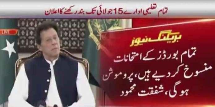 No-Exams-in-All-Pakistan
