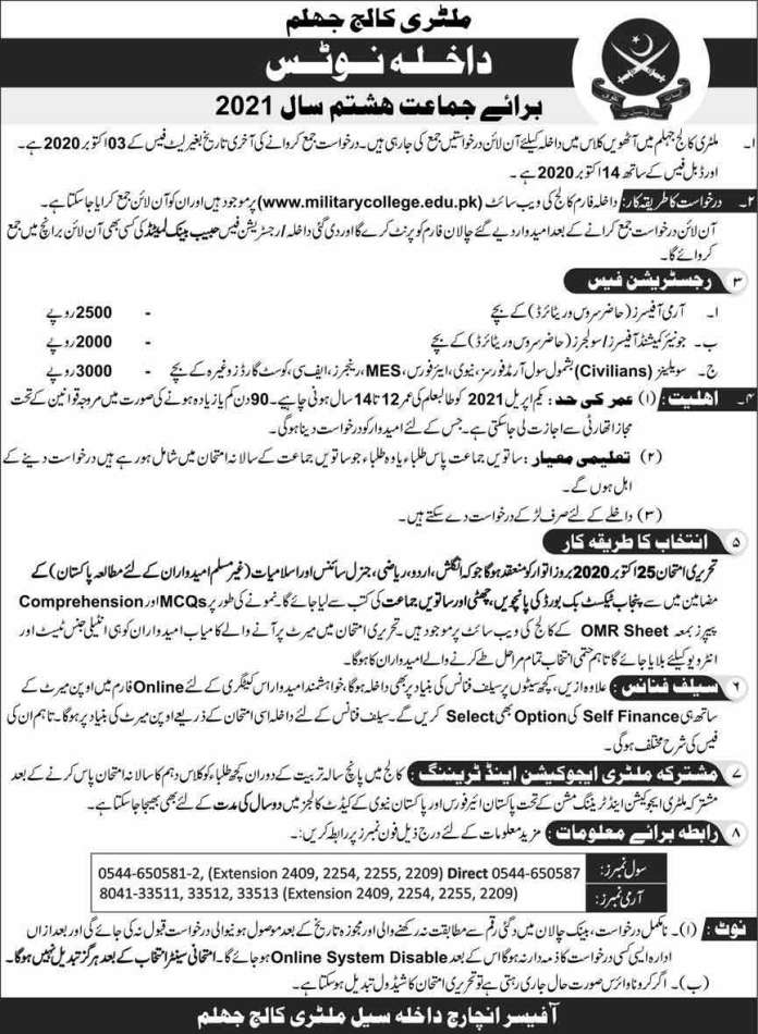 military-college-jhelum-admission-2020