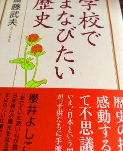 子供たちが日本の歴史を敬うようになる理由